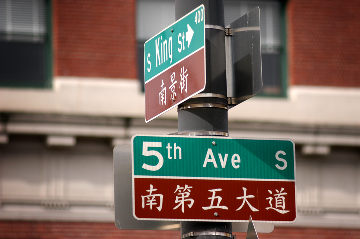 Street signs in the International District are printed in English and Chinese. Photo: JiaYing Grygiel