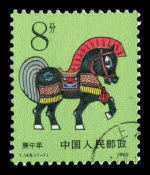 Chinese Zodiac: The Horse Child